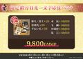 「刀剣乱舞-ONLINE-」松任谷由実書き下ろし新曲「あなたと 私と」が新主題歌に! TVCM放映開始! 新刀剣男士「日光一文字(cv.置鮎龍太郎)」登場!