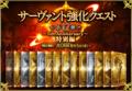 スマホゲーム「Fate/Grand Order」にて、「FGO カルデア放送局 5周年SP」配信直前キャンペーンを開催中!