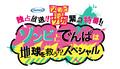 TVアニメ「ゾンビランドサガ」でんぱ組.inc VS フランシュシュコラボ楽曲制作決定! ゾンビランドサガぴあの付録CDに収録!