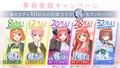 「五等分の花嫁」初のゲームアプリ、事前登録受付中! 出演声優5人全員のサイン入りグッズが当たるキャンペーン開催!
