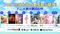 【ニコニコネット超会議2020夏】8月8日(土)~「リゼロ」「ゆるキャン△」など人気アニメを一挙放送! アニメでみんなの夏を取り戻す!