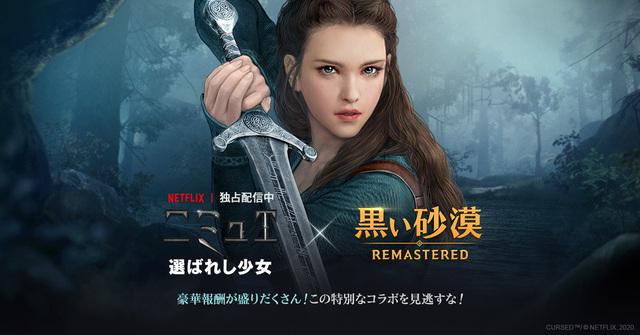 PC向けオンラインRPG「黒い砂漠」にて、Netflixオリジナルシリーズ「ニミュエ 選ばれし少女」タイアップが7月29日より配信中!