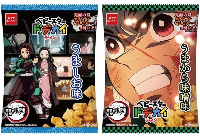 TVアニメ「鬼滅の刃」×ベビースターラーメンコラボ第2弾が登場!「うましお味」「うまから味噌味」の2種!!