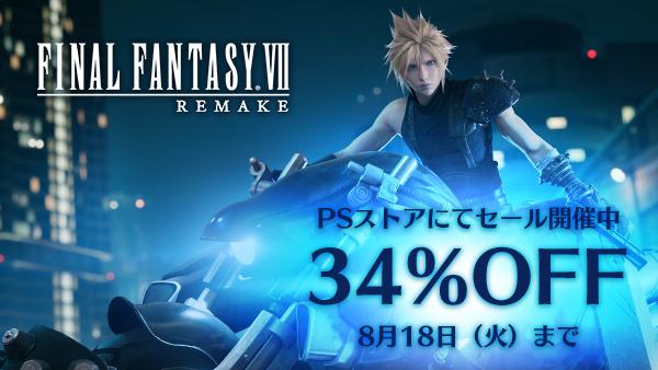 スクエニ、「FINAL FANTASY VII REMAKE」を34%オフで購入できる期間限定セールを開始! 8月18日まで