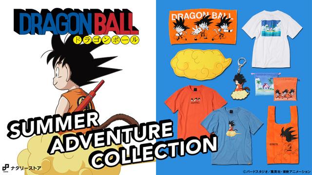「ドラゴンボール」のアパレル&グッズがZOZOTOWNとナタリーストアにて販売スタート!