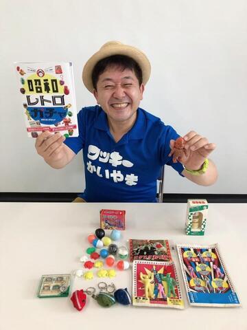 祝新刊発売!ワッキー貝山がガチャの歴史をまとめた「昭和レトロガチャ」発売記念! ガチャ部屋自慢 & オンラインオークション開催