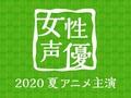 この夏、人気上位を席巻したのは話題のラブコメ作品と人気シリーズのキャストたち!「2020夏アニメ主演声優人気投票!【女性編】」結果発表!!