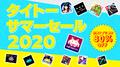 Switch用DLソフトとスマホアプリが最大80%OFF! 「タイトーサマーセール2020」開催中!