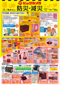 アキバ特価情報(2020年8月12日~8月16日)