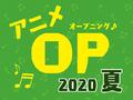 暑い夏をさらに熱くするアニソンは!? 注目曲多数の公式投票企画「2020夏アニメOPテーマ人気投票」開催中!