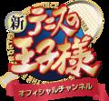 YouTube「アニメ 新テニスの王子様 オフィシャルチャンネル」が開設決定! 初回⽣配信は8⽉30⽇(⽇)