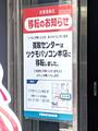 PCパーツショップ「ツクモDOS/Vパソコン館」が、中古専門店「ツクモパソコン本店リユース館」に業態変更して、8月11日より営業再開!