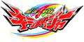「魔進戦隊キラメイジャー」新たな挿入歌を収録したミニアルバム第2弾、9月23日に発売決定! 早くもジャケット写真公開!