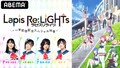 TVアニメ「ラピスリライツ」、振り返り一挙配信&安齋由香里ら出演の特番が8月29日(土)に配信決定!