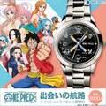 """「ONE PIECE」の冒険を彩る6人の女性キャラクターとルフィの""""出会いの軌跡""""を辿るメタルバンドの腕時計が登場!"""