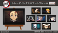 TVアニメ「鬼滅の刃」トレーディングミニアートフレームの受注が開始!
