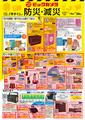 アキバ特価情報(2020年8月19日~8月23日)