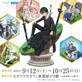 TVアニメ「ソードアート・オンライン アリシゼーション War of Underworld」、セガコラボカフェが開催!