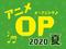 暑い夏をさらに熱くするアニソンは!? 注目曲多数の公式投票企画「2020夏アニメOPテーマ人気投票」...