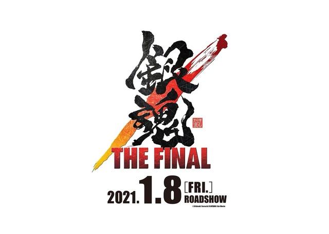 劇場版「銀魂 THE FINAL」2021年1月8日公開決定! 特報映像や制作陣のコメントを解禁