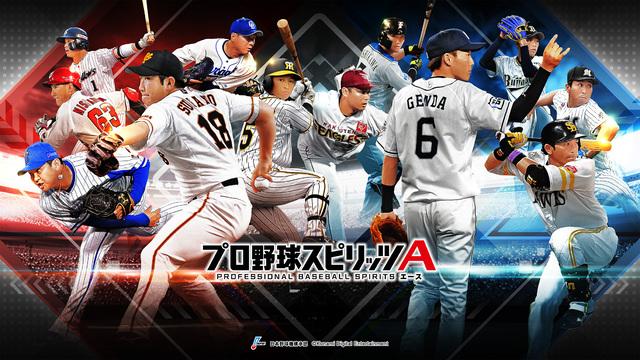 ダルビッシュ選手の推薦選手が登場! 「プロ野球スピリッツA」2020 プロスピセレクション第2弾が開始!!