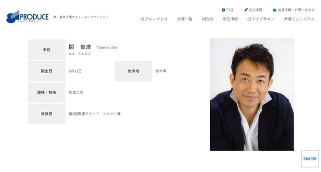 新型コロナウイルス陽性で入院の関俊彦、無事退院を発表!【いきなり!声優速報】
