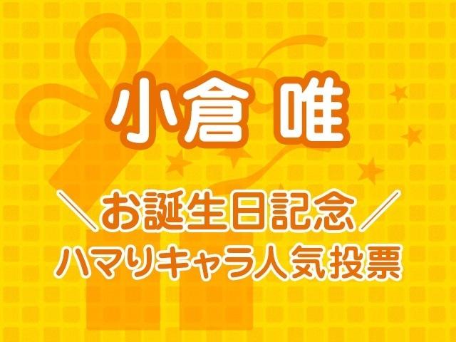 8月15日は、唯ちゃんのバースデー! 「小倉唯お誕生日記念! ハマりキャラ人気投票」スタート!