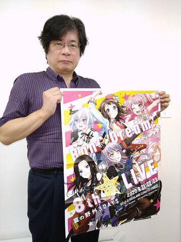 今、リアルライブを再開する決断──「BanG Dream! 8th LIVE 夏の野外3DAYS」直前!ブシロード木谷高明会長インタビュー