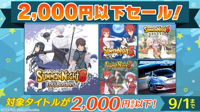 「サモンナイト」シリーズや「RIDGE RACER」など、人気DL版ゲームが最大61%OFF! 「2,000円以下セール!」9/1まで開催中!