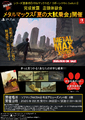 PS4/Switch「メタルマックスゼノ リボーン」、早期購入特典と世界最速体験会の情報が公開!