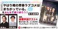 「やはり俺の青春ラブコメはまちがっている。完」第7話先行カット公開! BD&DVD第1巻描きおろしスリーブも!