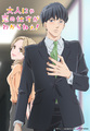 「ComocFestaアニメ」、2020年10月クール新作は「大人にゃ恋の仕方がわからねぇ!」に決定! キャスト情報公開!!