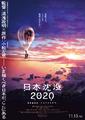 "Netflixオリジナルアニメ「日本沈没2020」、""劇場編集版""として11月13日に全国公開決定! 「日本沈没2020 劇場編集版 -シズマヌキボウ-」"