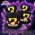 遊戯王ファン必見! 懐かしの「マジカルシルクハット」がクッションになって出現 !! 4つ集めると期間限定で特典が…!?