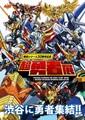 勇者シリーズ30周年記念「超勇者展」開催! 放送スタート30周年、伝説のロボットアニメ8作品が渋谷に集結!