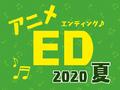 暑すぎた夏! さらに激アツな展開のアニメをクールダウンさせるEDテーマは? 「2020夏アニメEDテーマ人気投票」スタート!