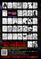「クロスボーン・ガンダム」シリーズ完結目前記念!キャラクター&MS人気投票開催!! 抽選でプレゼントが当たるチャンスも!