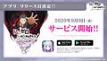 「リゼロ」公式スマホゲーム「Re:ゼロから始める異世界生活 Lost in Memories」、9月9日(水)配信決定!