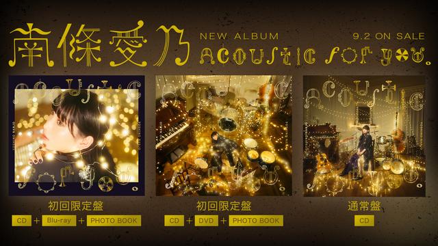南條愛乃の9月2日発売アルバム「Acoustic for you.」、メイキングMVが公開!