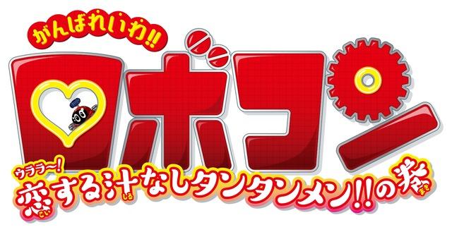 映画「がんばれいわ!!ロボコン」の上映を記念した、ロボコンシリーズの歌を集めた3枚組CDの発売が決定!