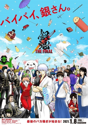 劇場版「銀魂 THE FINAL」、空知英秋描き下ろしビジュアルが公開!