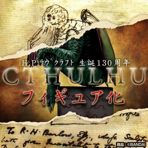 H.P.ラヴクラフト生誕130周年記念! 世界中の恐怖クリエイターに大きく影響を与え続ける「CTHULHU」の現存スケッチが立体化!