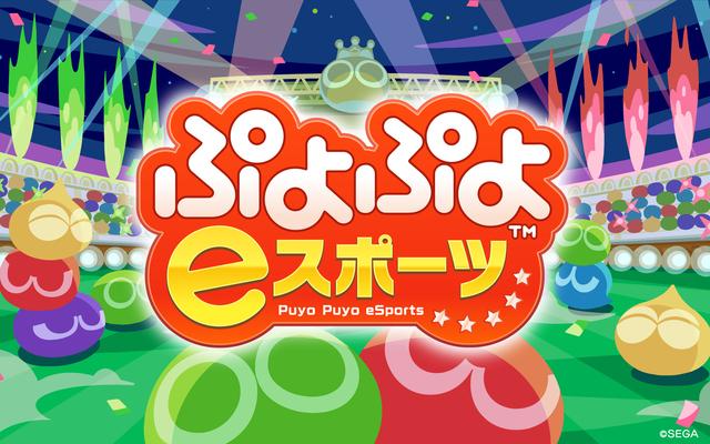 「ぷよぷよ」セガ公式eスポーツ大会「SEASON3」の開幕が決定!