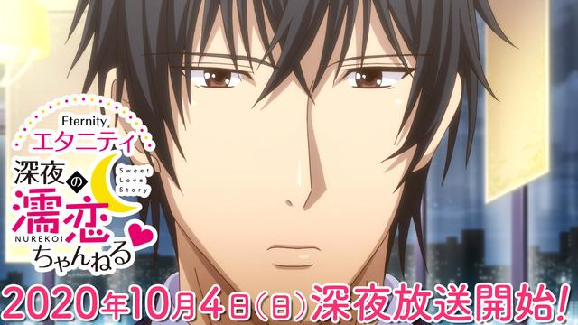 TVアニメ「エタニティ ~深夜の濡恋ちゃんねる~」10月4日(日)深夜より放送決定! 本編映像初披露のPV公開!