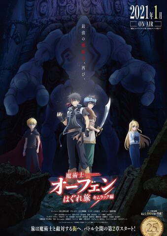TVアニメ「魔術士オーフェンはぐれ旅」キムラック編、ティザービジュアル&PV公開! 森久保祥太郎、鬼頭明里のコメントも到着