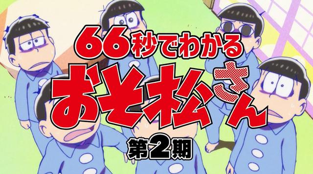 66秒でわかる「おそ松さん」TVアニメ第2期紹介映像が公開! トド松が毒舌トークで振り返る
