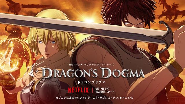 大人気ゲーム「ドラゴンズドグマ」がNetflixアニメに! 予告映像、キーアート、場面写真が公開!