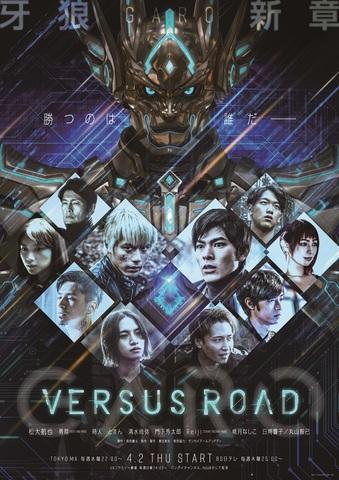 牙狼<GARO>15周年記念作品「GARO -VERSUS ROAD-」、Blu-ray&DVD が12月2日に発売決定!