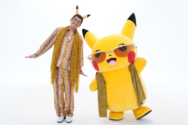 ピコ太郎とピカチュウのコラボソング「PIKA to PIKO」が8月31日(月)に配信! 初公開は「ポケモンバーチャルフェスト」のフィナーレにて