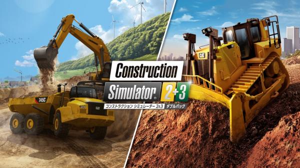 Switch建築シミュレーション「コンストラクションシミュレーター2&3 ダブルパック」11月5日発売!